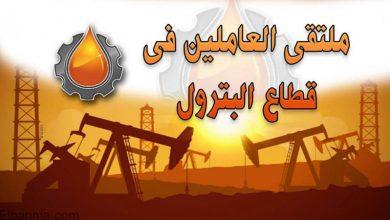 "Photo of كيف ساهم ""ملتقى العاملين فى قطاع البترول"" فى نقل المعلومة والخبرات"