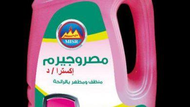 Photo of بالصور والأسعار .. البترول تطلق منتج جديد مطهر عام ضد فيروس كورونا