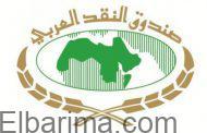 البنك المركزي وصندوق النقد العربي يطلقان ورشة عن منصة بني للدفع الإلكترونى.. اليوم