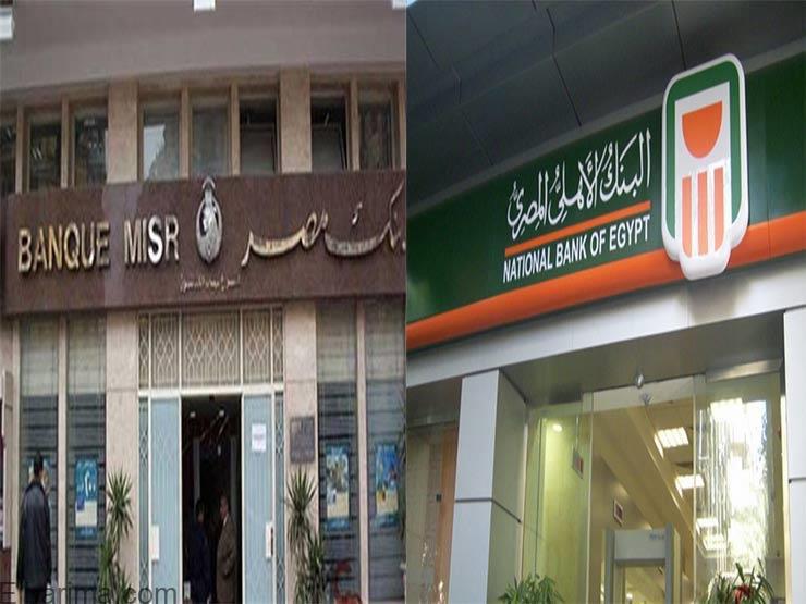 بنكا الأهلي ومصر: 203 مليارات جنيه حصيلة شهادات الـ 15% من 1.2 مليون مواطن