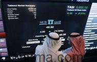 ارتفاع مؤشرات الاسهم السعوديه في مستهل تعاملات اليوم