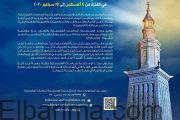 فتح باب التسجيل لبرنامجي الدبلوم والماجستير بمكتبة الاسكندرية