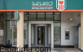 تعاون بين البنك الأهلى و