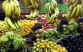 أسعار الفاكهة في الأسواق اليوم الخميس 22 /10 /2020