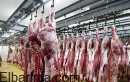 أسعار اللحوم في الاسواق اليوم الخميس 19 /11 /2020