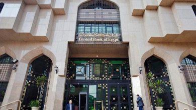 Photo of البنك المركزى يقرر منع البنوك توزيع أرباح نقدية