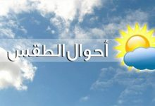 Photo of تفاصيل حالة الطقس غداً الجمعة .. شديد البرودة وشبورة مائية