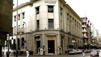 Photo of لـ117 مليار..المركزي المصري يلزم البنوك بزيادة تمويل المشروعات الصغيرة