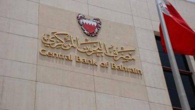 Photo of المركزي البحريني: تغطية الإصدار رقم 1849 بقيمة 35 مليون دينار