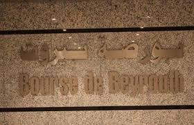 Photo of بورصة بيروت تغلق على تحسن طفيف