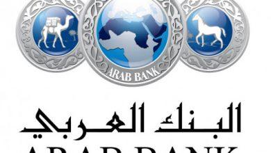 """Photo of فوربس: """"البنك العربي"""" ضمن أفضل الشركات للعمل فيها"""