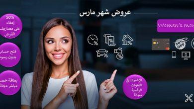 Photo of احتفالاً بشهر المرأة .. بنك saib يقدم عروض حصرية
