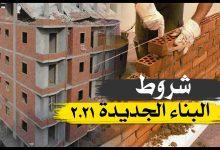 """Photo of """"الوزراء"""": لا صحة لوقف تراخيص البناء واستمراره طبقا للاشتراطات الجديدة"""