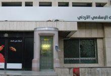 Photo of أرباح البنك الإسلامي الأردني تصل لـ 6ر47 مليون دينار