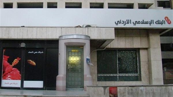 البنك الإسلامي الأردني يطلق الخدمات الذاتية الرقمية