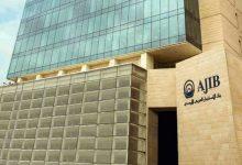 Photo of البنك الاستثماري بالأردن يوزع 12 مليون دينار على المساهمين