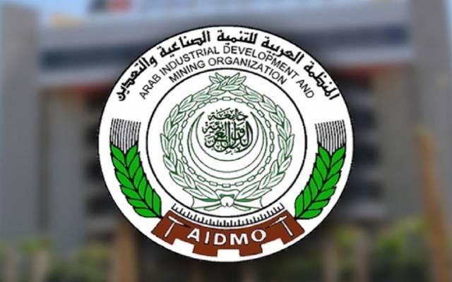 انعقاد أعمال الدورة الافتراضية 59 للمنظمة العربية للتنمية الصناعية والتعدين