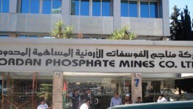 "Photo of ""مناجم لتطوير التعدين"" الأردنية تخسردعوى بقيمة 91 مليون دينار"