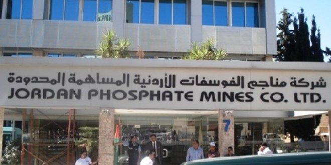 """""""مناجم لتطوير التعدين"""" الأردنية تخسردعوى بقيمة 91 مليون دينار"""