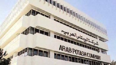 "Photo of أرباح شركة ""البوتاس"" الأردنية تصل لـ 81 مليون دينار"
