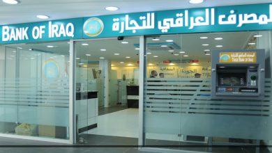 Photo of المصرف العراقي للتجارة يطلق نظامه المصرفي عبر الإنترنت وتطبيق الهاتف للزبائن