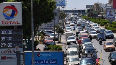 Photo of أزمة وقود فى لبنان .. وأمريكا تطالب بالتخلص من فساد قطاع الطاقة