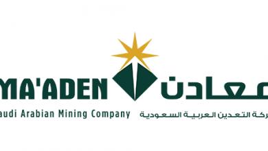 """Photo of """"معادن"""" السعودية تحصل على شهادتي الامتثال لمعايير الأداء البيئي وحوكمة الشركات"""