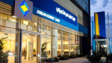 """Photo of """"الاستثمار الأوروبي"""" يمول """"الأردني الكويتي"""" بـ100 مليون يورو"""
