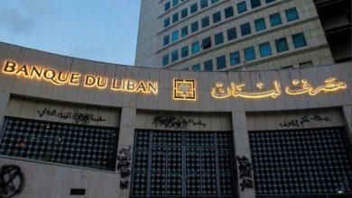 Photo of بنك لبنان المركزي يخصص 400 مليون دولار للأدوية والطحين