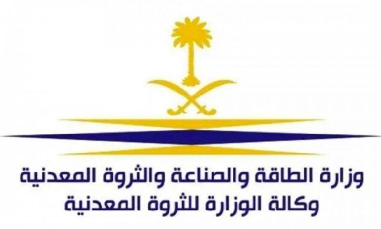 """""""الثروة المعدنية السعودية"""" تصرح باستثمارات تتجاوز 50 مليار ريال"""