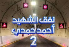 Photo of تعرف على أهم مواصفات نفق الشهيد أحمد حمدي 2