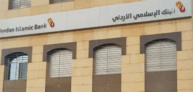 """إطلاق خدمة البنك الناطق بمصرف """"الإسلامي الأردني"""""""