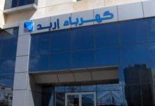Photo of زيادة رأس مال شركة كهرباء إربد الأردنية