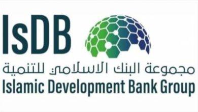 "Photo of ""الإسلامي السعودي للتنمية"" يصدر صكوكاً بـ 1.7 مليار دولار"